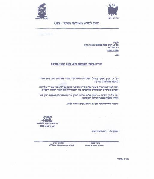 מכתב המלצה - חיפה