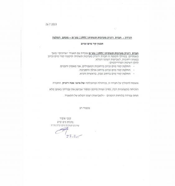 מכתב המלצה - שרונים 2015